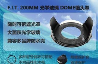 F.I.T. 200mm Dome 镜头罩