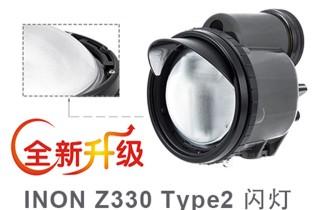 INON Z-330 閃燈